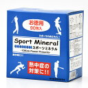 スポーツミネラル 野球 ランニング 補給食品 HGSPM90 90包入