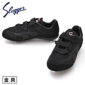 久保田スラッガー スパイク マジック 野球 LS01-D-006 ブラック