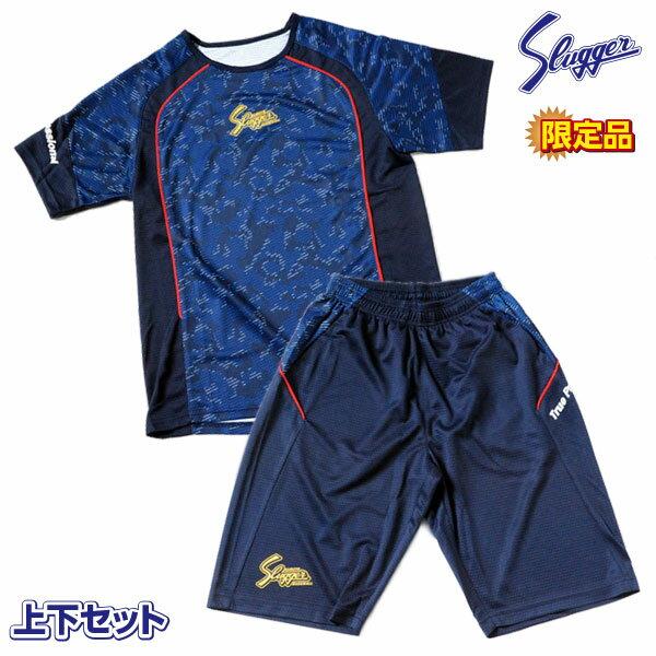 久保田スラッガー 野球 ウェア 半袖Tシャツ ハーフパンツ 上下セット 限定品 G18-NV GP18-NV ネイビー