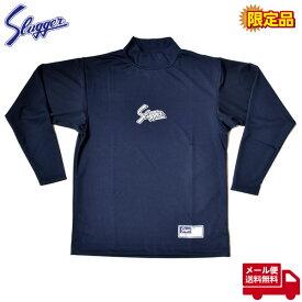 久保田スラッガー ウェア 野球 ハイネック 長袖 アンダーシャツ 限定 GS-018LH ネイビー メール便送料無料