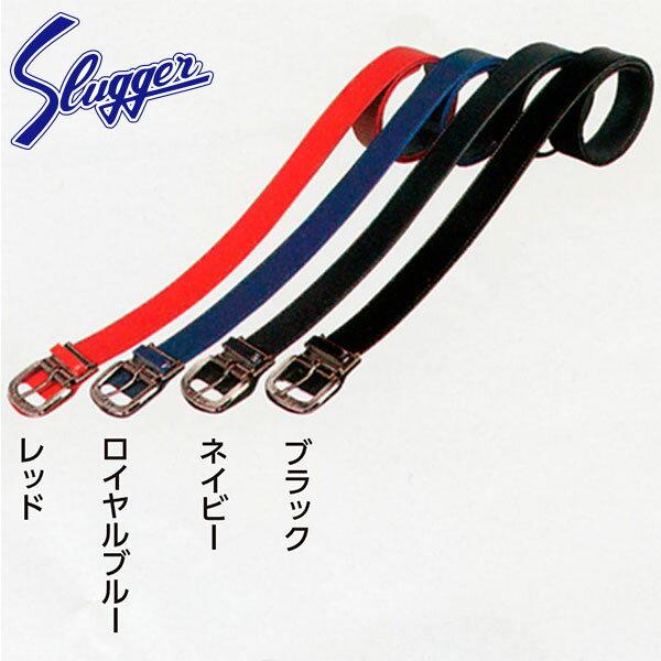 久保田スラッガー 野球 ウェア カラー ベルト Q-31