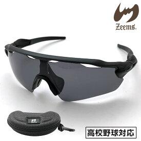 ジームス 野球 サングラス 偏光ミラーレンズ ZSW450BK ブラック ギフト プレゼント 専用ケース付