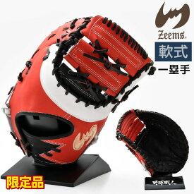 ジームス 軟式 グローブ カラー ファーストミット 湯もみ型付け済 野球 限定品 ZL-270FMN1 右投げ Rオレンジ×ブラック