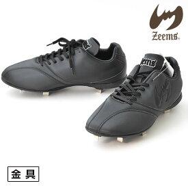 ジームス スパイク 野球 埋め込み金具スパイク ZCE-145 ブラック