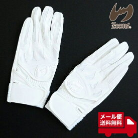 ジームス バッティンググローブ 手袋 野球 両手 ホワイト ZER-610W メール便送料無料