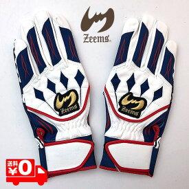 ジームス バッティング手袋 野球 両手 ZER-842N ネイビー×ホワイト メール便送料無料