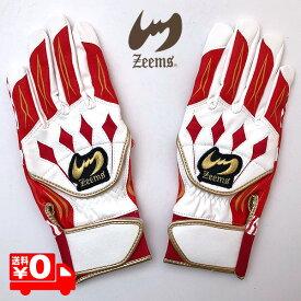 ジームス バッティング手袋 野球 両手 ZER-843R レッド×ホワイト メール便送料無料