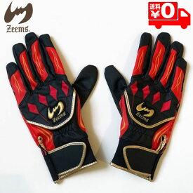 ジームス バッティンググローブ カラー 手袋 野球 両手 レッド×ブラック ZER-845RB メール便送料無料