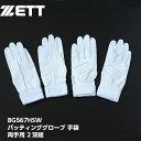 ゼット バッティンググローブ 手袋 野球 両手 2双組 BG567HSW ホワイト メール便送料無料