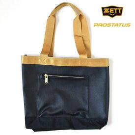ゼット プロステイタス バッグ トートバッグ ミニ 野球 BAP559 ブラック プレゼント ギフト