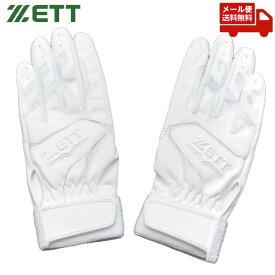 ゼット 野球 手袋 バッティンググローブ 両手 BG567HS ホワイト メール便送料無料