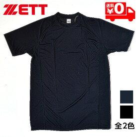 ゼット 野球 アンダーシャツ ウェア 半袖 ローネック BO1710 ブラック/ネイビー ポイント消化 メール便送料無料