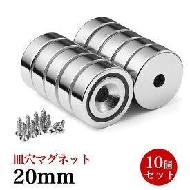 ネオジオ 磁石 ネジ穴 丸型 超強力 マグネット フック 20mm 皿穴 4.5mm 耐荷重9kg 10個セット