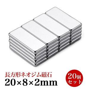 ネオジム磁石 ネオジウム磁石 20個セット 20mm×8mm×2mm 長方形 超強力 マグネット 角形