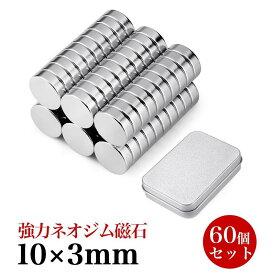 ネオジム 磁石 超強力 マグネット 強力 丸型 小さい 10mm × 3mm 60個セット