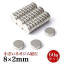 ネオジム 磁石 小さい 強力 マグネット 8mm x 2mm 丸型 60個セット