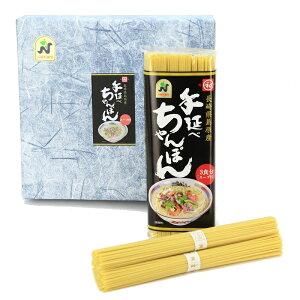 手延べ長崎ちゃんぽん12食スープ付(手延べちゃんぽん)発祥の地 長崎で進化したちゃんぽん麺 生麺食感