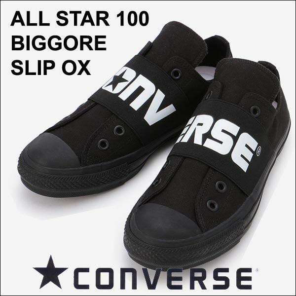 コンバース メンズレディーススリッポンスニーカー オールスター100ビッグゴアスリップ ローカット converse allstar 100 biggore slip ox ブラック【送料無料】