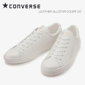 コンバース オールスタークップレザー ホワイト白 converse allstar coupe leather ox メンズ レディース レザー スニーカー 送料無料