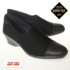 トップドライ ゴアテックス 透湿 防水 レディース シューズ TDY3938 ブラック 黒 GORETEX topdry AF39381 日本製 JAPAN 靴シューズ レインシューズ 送料無料 梅雨