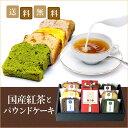 国産 紅茶の和紅茶とパウンドのスイーツギフト 敬老の日 ギフト自家製いせぶらパウンド6個和紅茶ギフト【送料無料】即…