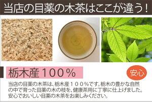 栃木県産100%で安心・安全☆美味しい目薬の木茶