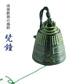 南部鉄器 風鈴「梵鐘」[再入荷]手作り 岩手産 【送料無料】