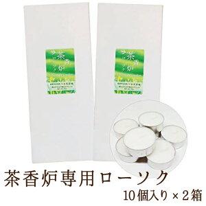 茶香炉用ローソク