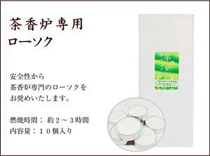 茶香炉専用茶葉ろうそくで香りを最大限に引き出す♪癒しの香り茶香炉専用茶葉&ローソクセットキャンドル茶香炉
