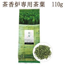 茶香炉専用 茶葉 お試し送料無料 和風 アロマ【日本茶の香りでリラックス】茎茶使用で香りの濃さが違う!癒しの緑茶の香り 110g入り茶香炉【ネコポス】