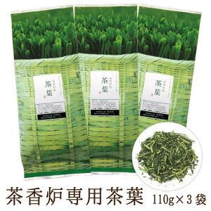 【3本まとめて送料無料】癒しの香り茶香炉用茶葉110g入り