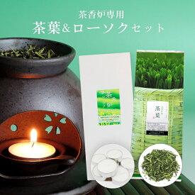 茶香炉専用 茶葉 ろうそく セット 和風 アロマ香りを最大限に引き出す♪癒しの香り 茶香炉専用 茶葉 & ローソク セットキャンドル 茶香炉【ネコポス】