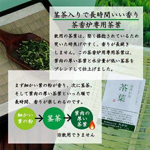 茶香炉専用茶葉お試し送料無料茎茶使用で香りの濃さが違う!癒しの緑茶の香り120g入り茶香炉【メール便】【fsp2124】【RCP】