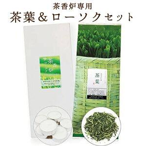 癒しの香り茶香炉用茶葉