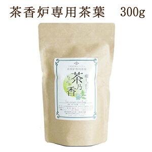 癒しの香り茶香炉用茶葉300g入り