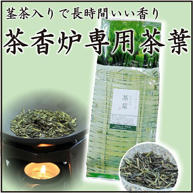 茶香炉専用 茶葉 お試し送料無料 和風 アロマ【日本茶の香りでリラックス】茎茶使用で香りの濃さが違う!癒しの緑茶の香り 120g入り茶香炉【メール便】