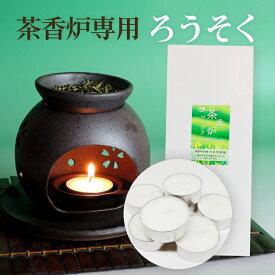 茶香炉用 ろうそく ロウソク キャンドル 10個入り ×2個セット アロマ ローソク 送料無料