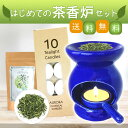 一式届いてすぐ始められる! 初めての方向け茶香炉セット茶香炉&ローソク&茶香炉専用 茶葉セット盛正作【送料無料】…