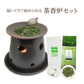 初めて茶香炉 セット 茶香炉&ローソク&茶香炉専用 茶葉セット送料無料 内祝い お誕生日祝い ギフト gift チムニー