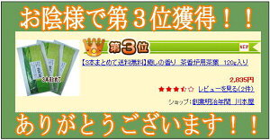 【お陰様で楽天ランキング3位獲得!】【3本まとめて送料無料】癒しの香り茶香炉用茶葉110g入り【突破1205】