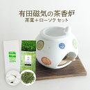 玄関・居間・寝室などに癒しの香りの茶香炉