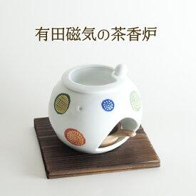 茶香炉 玄関・居間・寝室などに癒しの香りコロンとした形が見てるだけで可愛い!ポップで楽しいデザインの茶香炉【有田焼】【送料無料】