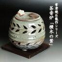 茶香炉 [横葉] 玄関・居間・寝室などに癒しの香り美しい葉の透かし彫りと、梅の花の遊び心が愛らしい茶香炉【送料無料】