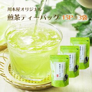 水出し煎茶 静岡茶 ティーパック 15P×3袋水出し エピガロカテキン スーパー緑茶 バイキング 水出し【ネコポス】