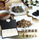 国産健康茶セット