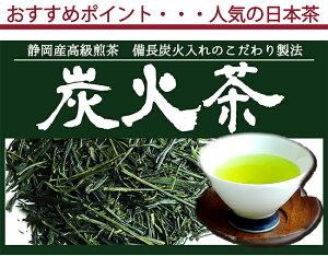 おすすめポイント炭火茶