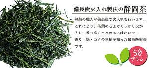 静岡茶50g