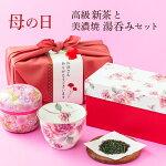 炭火茶に花柄の湯呑みのセット☆上品な風呂敷包みでお届けします。