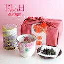 静岡茶に花柄の湯呑みのセット☆上品な風呂敷包みでお届けします。母の日ギフト【送料無料】【fs横浜0414】