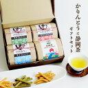 お歳暮 ギフト お茶 かりんとう3種セット抹茶 シナモン 鰹節 青きな粉 うめかりんとうに合う煎茶ティーバッグ グルテ…